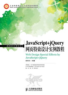 JavaScript+jQuery网页特效设计实例教程