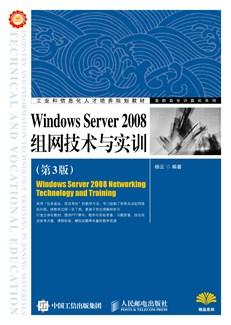 Windows Server 2008组网技术与实训(第3版)
