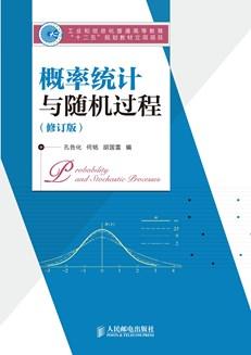 概率统计与随机过程(修订版)