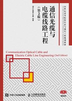 通信光缆与电缆线路工程(第2版)