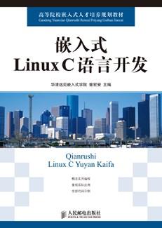 嵌入式Linux C语言开发