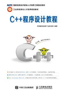 C++程序設計教程