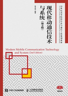 现代移动通信技术与系统(第2版)