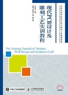 现代PCB设计及雕刻工艺实训教程