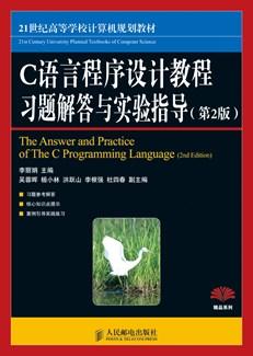 C语言程序设计教程习题解答与实验指导(第2版)