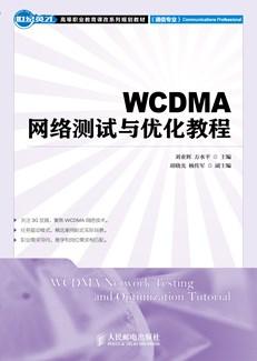 WCDMA网络测试与优化教程