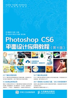 Photoshop CS6平面设计应用教程(第4版)