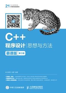 C++程序设计——思想与方法 慕课版(第3版)