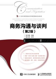 商务沟通与谈判(第2版)