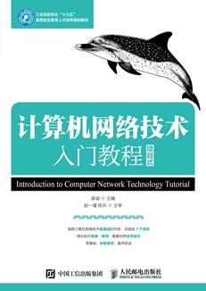 计算机网络技术入门教程(项目式)