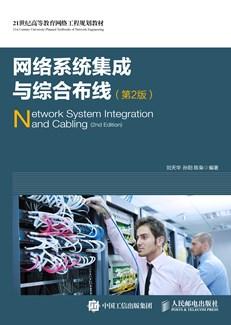 网络系统集成与综合布线(第2版)