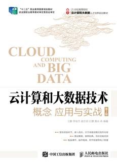 云计算和大数据技术:概念 应用与实战(第2版)