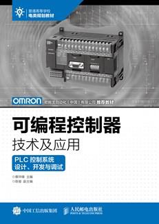可编程控制器技术及应用——PLC控制系统设计、开发与调试