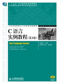 C语言实例教程(第2版)