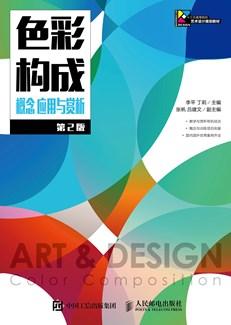 色彩构成 概念 应用与赏析(第2版)