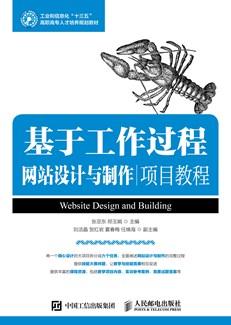 基于工作过程网站设计与制作项目教程