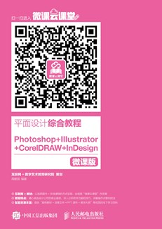 平面设计综合教程——Photoshop+Illustrator+CorelDRAW +InDesign(微课版)