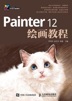Painter 12绘画教程