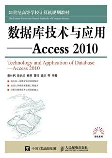 数据库技术与应用——Access 2010
