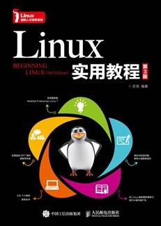 Linux实用教程(第3版)