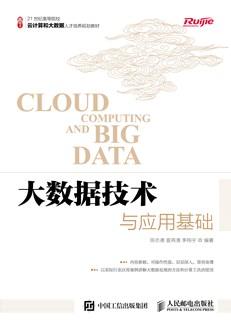 大数据技术与应用基础