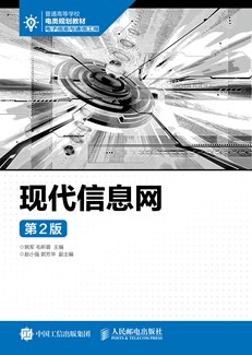现代信息网(第2版)