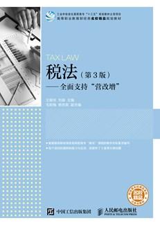 """税法(第3版)——全面支持""""营改增"""""""