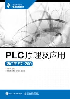 PLC原理及应用