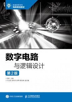 数字电路与逻辑设计(第2版)