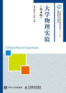 大学物理实验(第4版)