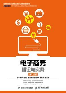 电子商务理论与实务(第2版)