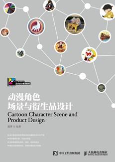 动漫角色 场景与衍生品设计