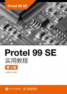 Protel 99 SE实用教程(第3版)