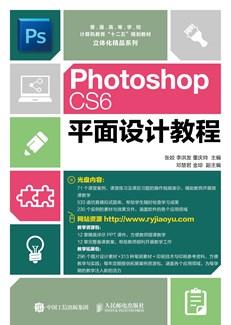 Photoshop CS6平面设计教程