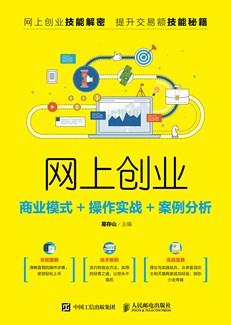 网上创业:商业模式+操作实战+案例分析