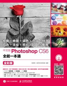 中文版Photoshop CS6全能一本通 全彩版(附光盘)
