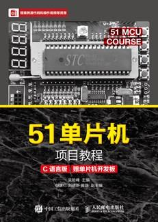 51单片机项目教程(C语言版)(赠单片机开发板)