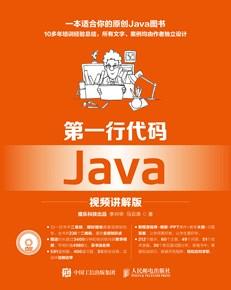 第一行代码 Java(视频讲解版)