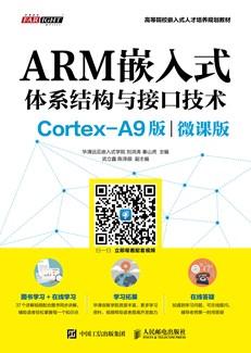 ARM嵌入式体系结构与接口技术(Cortex-A9版)(微课版)