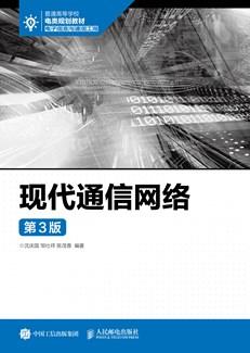 现代通信网络(第3版)