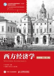 西方经济学( 微课版 第2版)