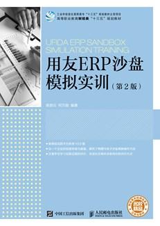 用友ERP沙盘模拟实训(第2版)