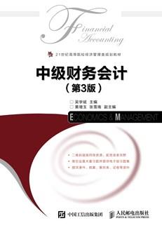 中级财务会计(第3版)