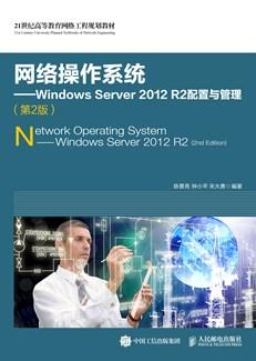 网络操作系统——Windows Server 2012 R2配置与管理(第2版)