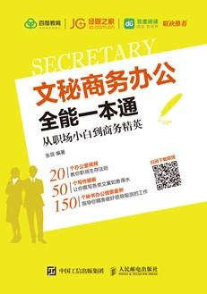 文秘商务办公全能一本通:从职场小白到商务精英
