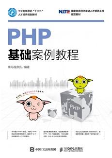 PHP基础案例教程