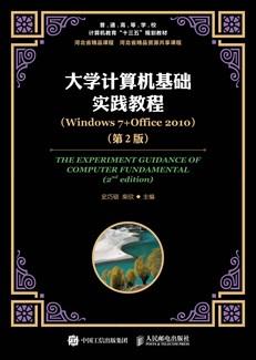 大学计算机基础实践教程(Windows 7+Office 2010)(第2版)