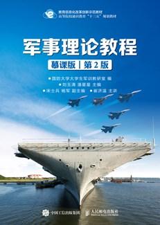 军事理论教程(慕课版)第2版