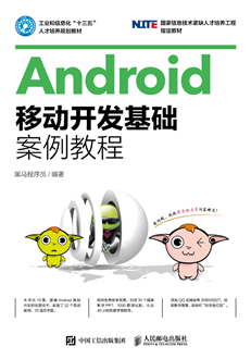 Android移動開發基礎案例教程