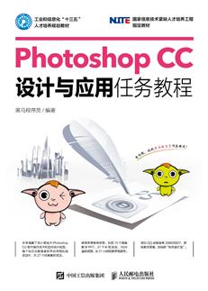 Photoshop CC設計與應用任務教程